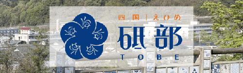 愛媛県砥部町を知る