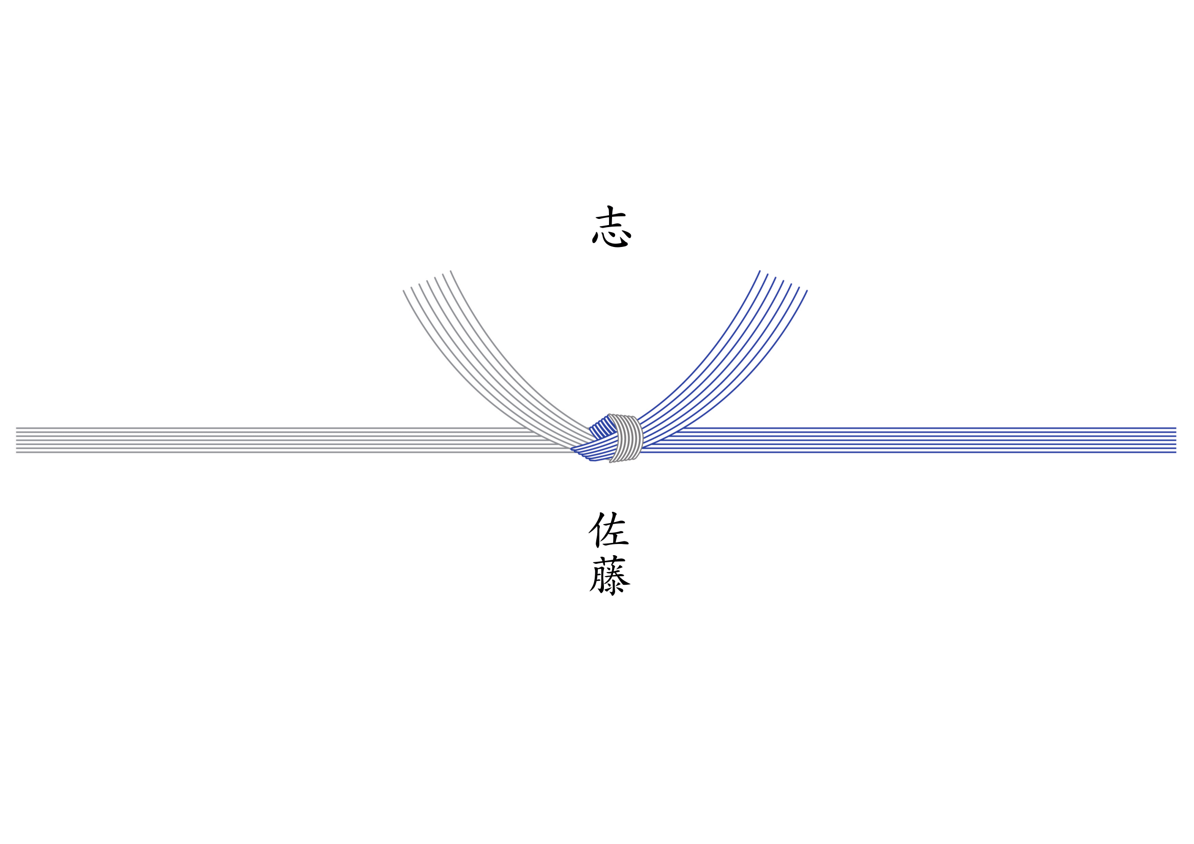 藍銀結び切り7本結び