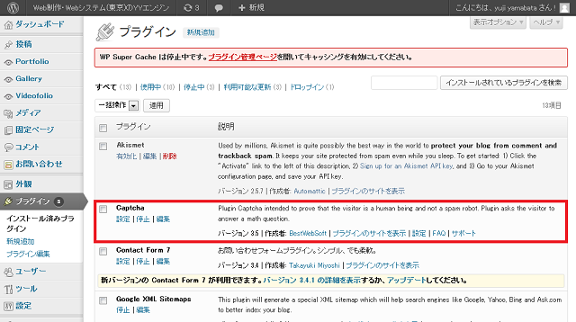 WordPress Captchaプラグイン インストール