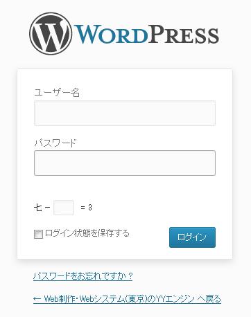 WordPress Captchaプラグイン ログイン