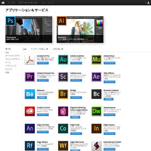 adobe-download-center