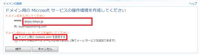 Outlook.comで独自ドメインメール運用 その2