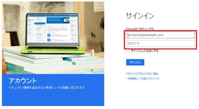 Outlook.comで独自ドメインメール運用 その3