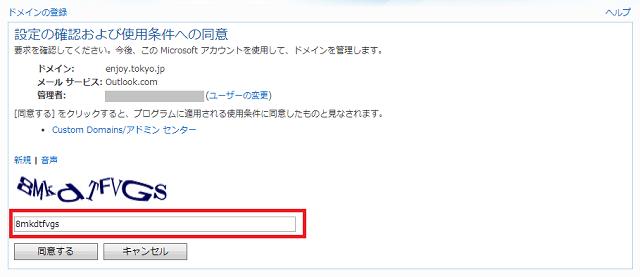 Outlook.comで独自ドメインメール運用 その4