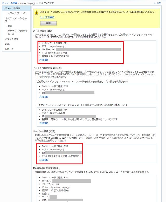 Outlook.comで独自ドメインメール運用 その5