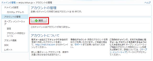 Outlook.comで独自ドメインメール運用 その6