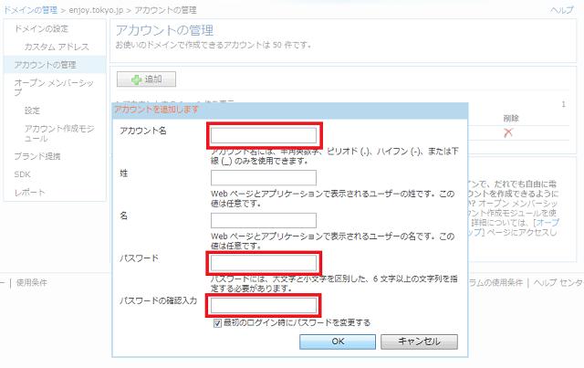 Outlook.comで独自ドメインメール運用 その7