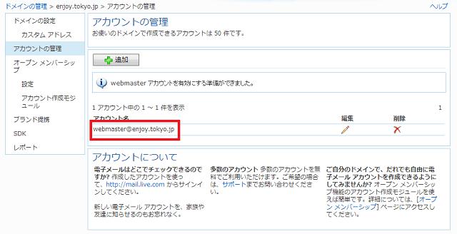 Outlook.comで独自ドメインメール運用 その8