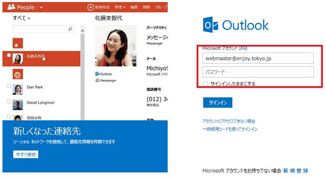 Outlook.comで独自ドメインメール運用 その9